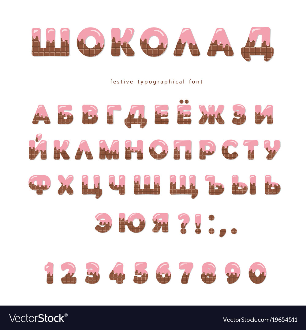Chocolate cyrillic font cute letters and numbers