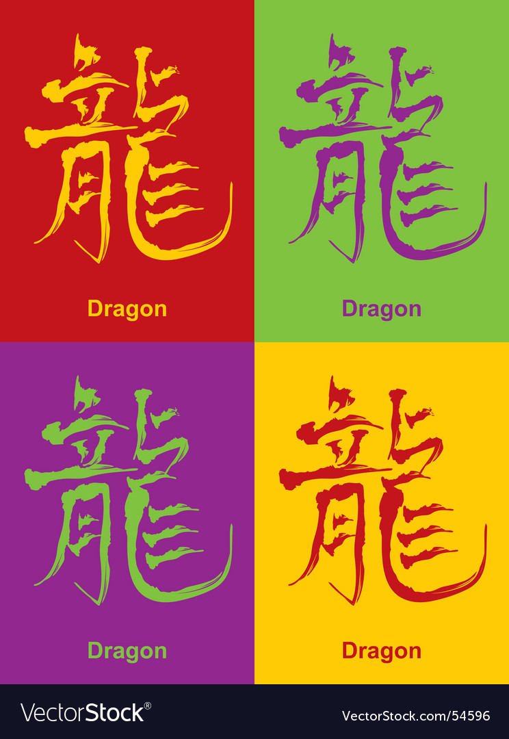 Chinese word dragon vector image