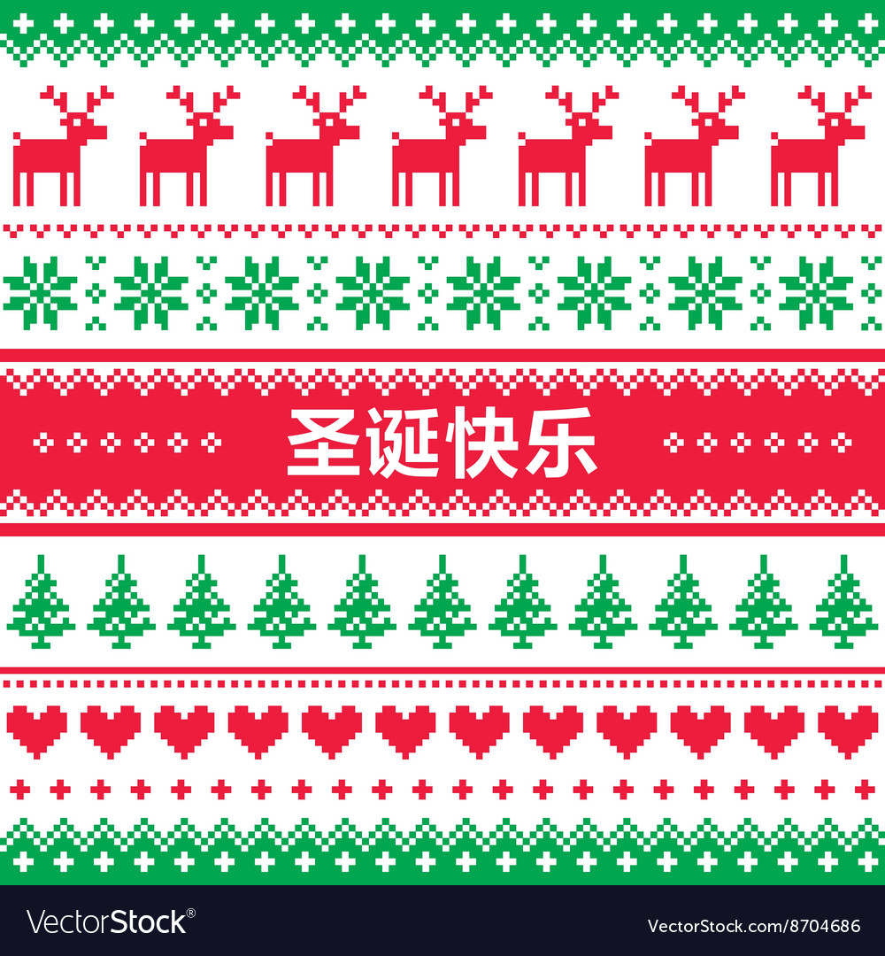 merry christmas in chinese mandarin pattern vector image