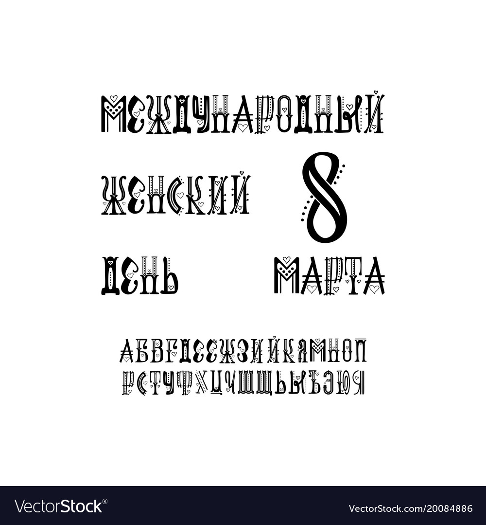 March 8 written in russian greeting card vector image m4hsunfo