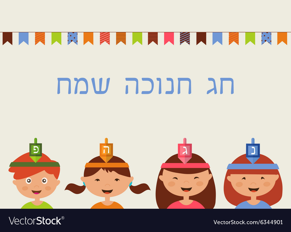 Kids Celebrating Hanukkah Happy Hanukkah In Hebrew