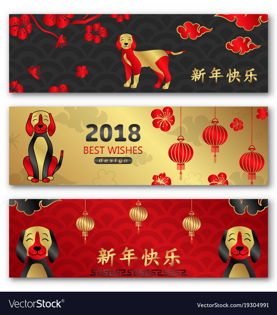 Banners Chinese New Year Dog Lunar Greeting Cards Vector Image