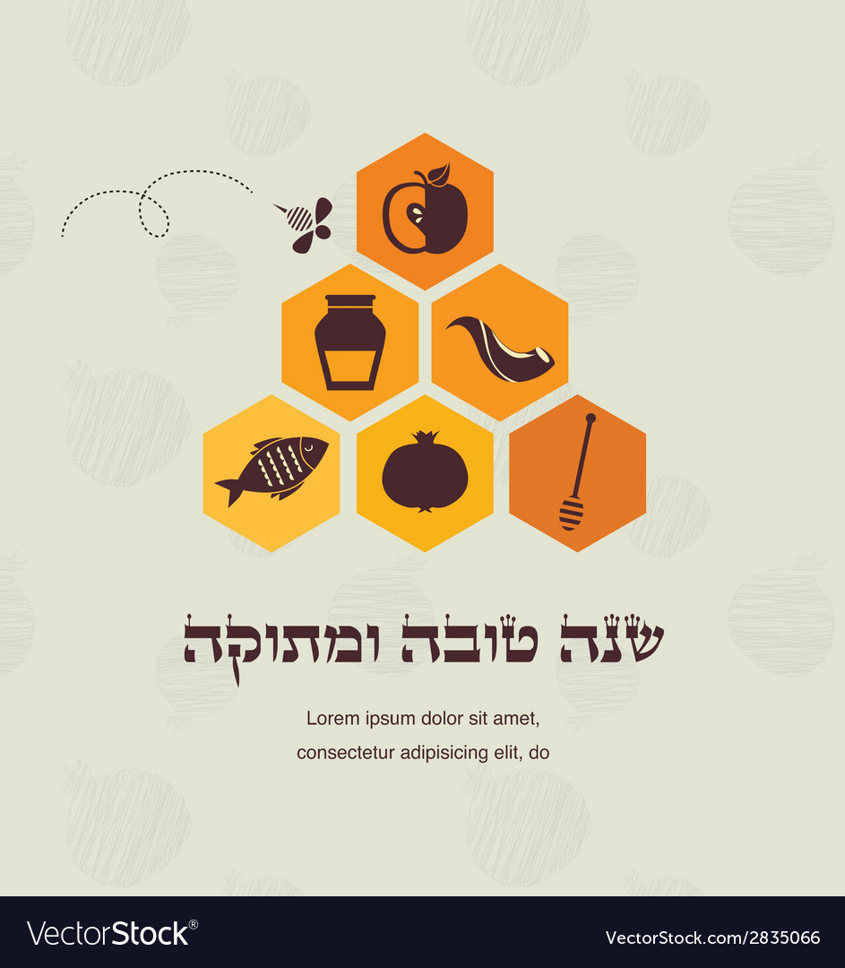 Greeting Card For Jewish New Year Rosh Hashana Vector Image