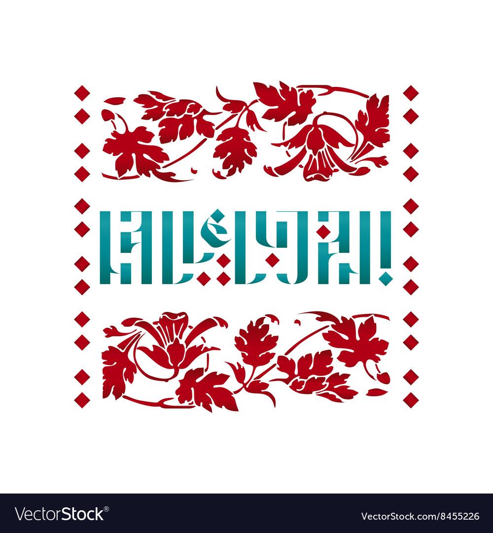 Hallelujah Medieval Lettering 2 vector image