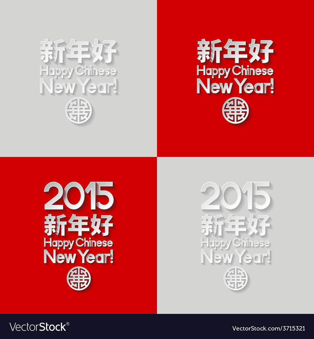Set Of Chinese New Year Greeting Cards Royalty Free Vector