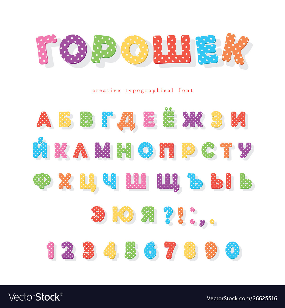 Cyrillic polka dots font colorful abc letters and