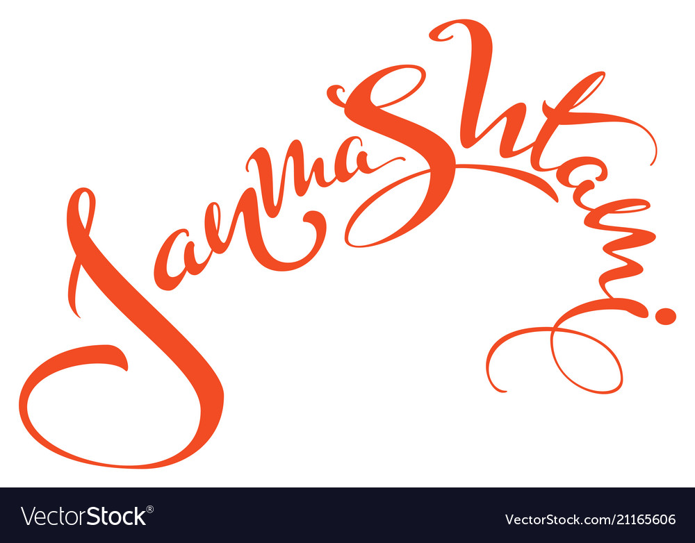 Krishna janmashtami ornate lettering text for vector image