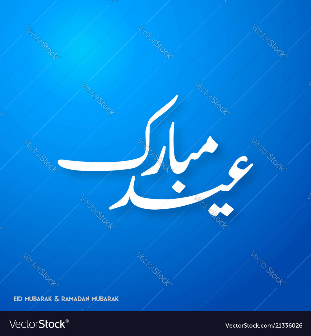Eid mubarak simple typography on a blue background
