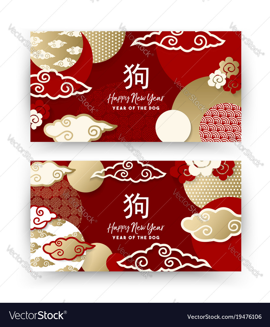 Chinese new year of the dog 2018 traditional cards