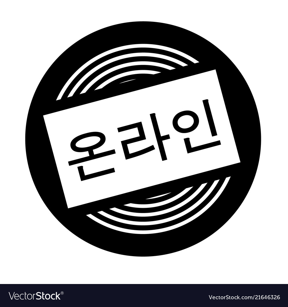 Online black stamp vector image on VectorStock