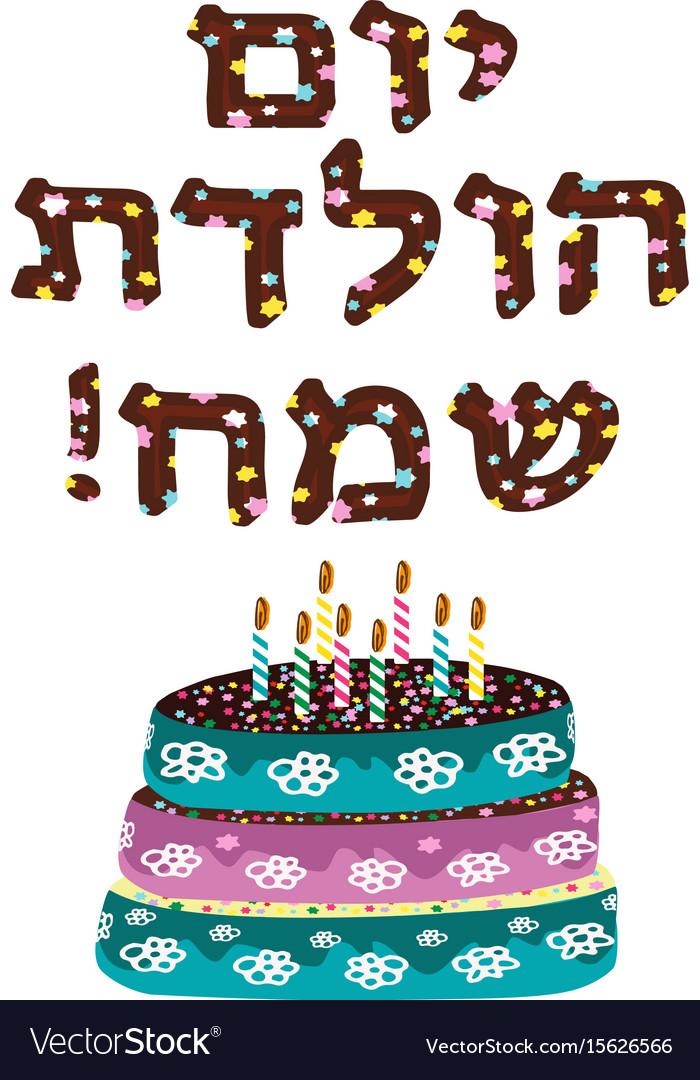 Открытка с днем рождения иврит, смыслом надписями