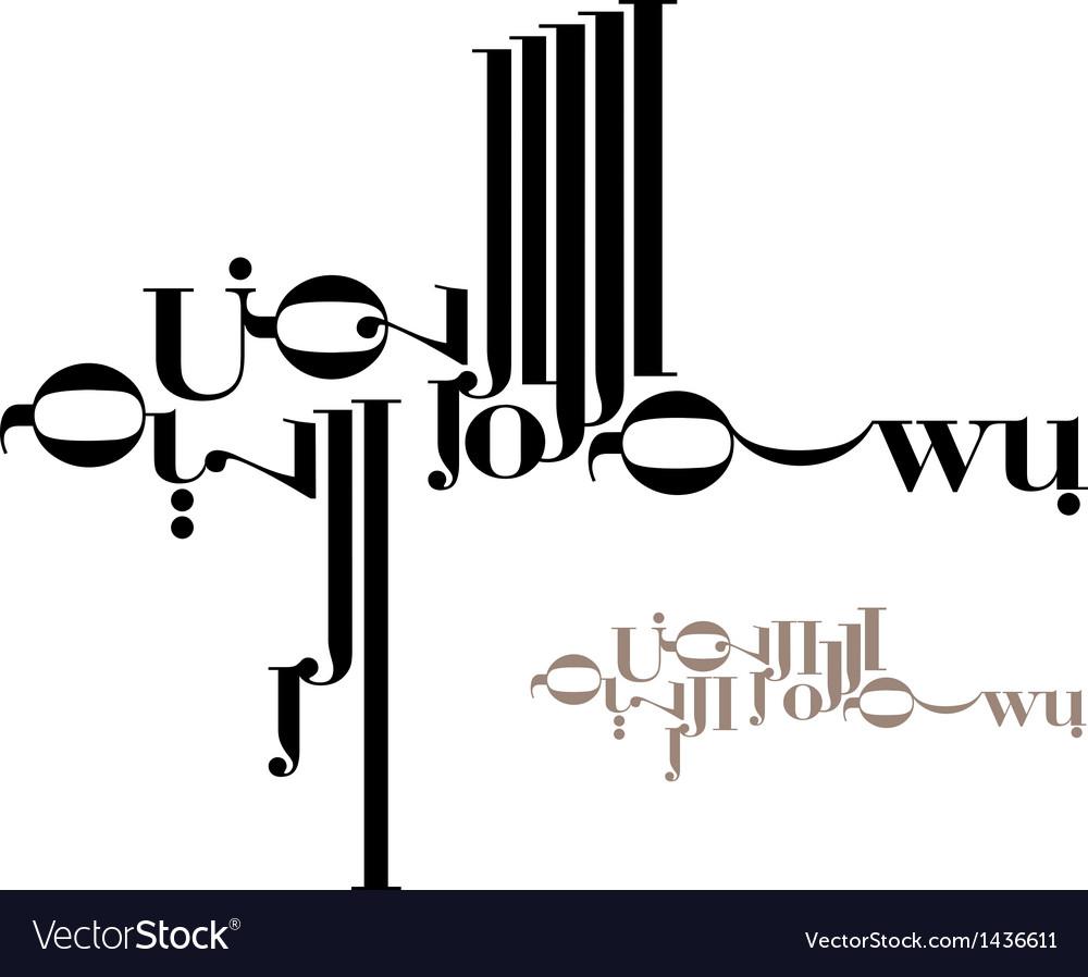 Bismillah in Roman Style vector image