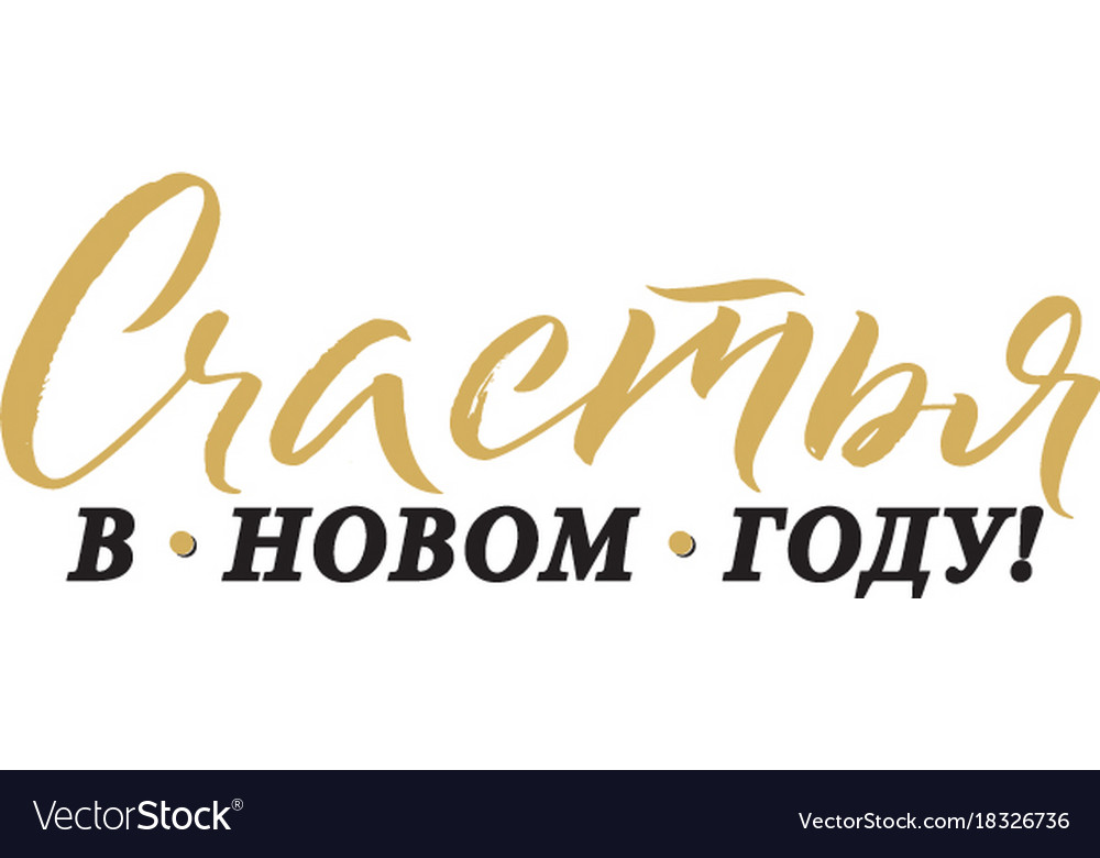 Happy new year 2018 russian calligraphy greeting vector image m4hsunfo