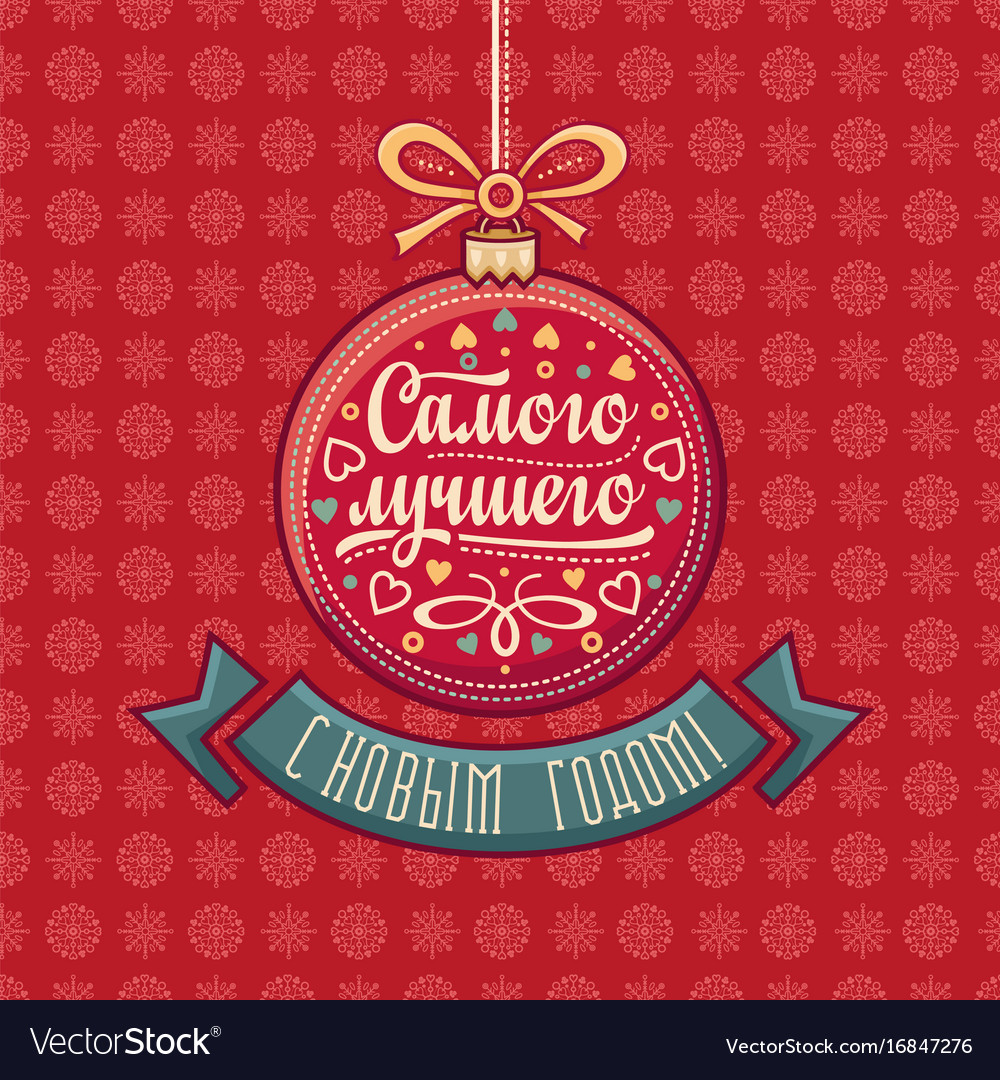 new year card phrase in russian language vector image