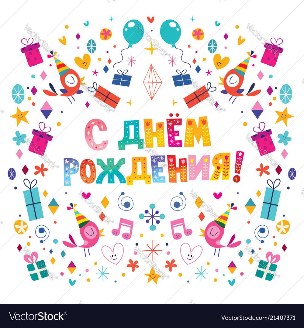 Happy Birthday In Russian Card Vector Image