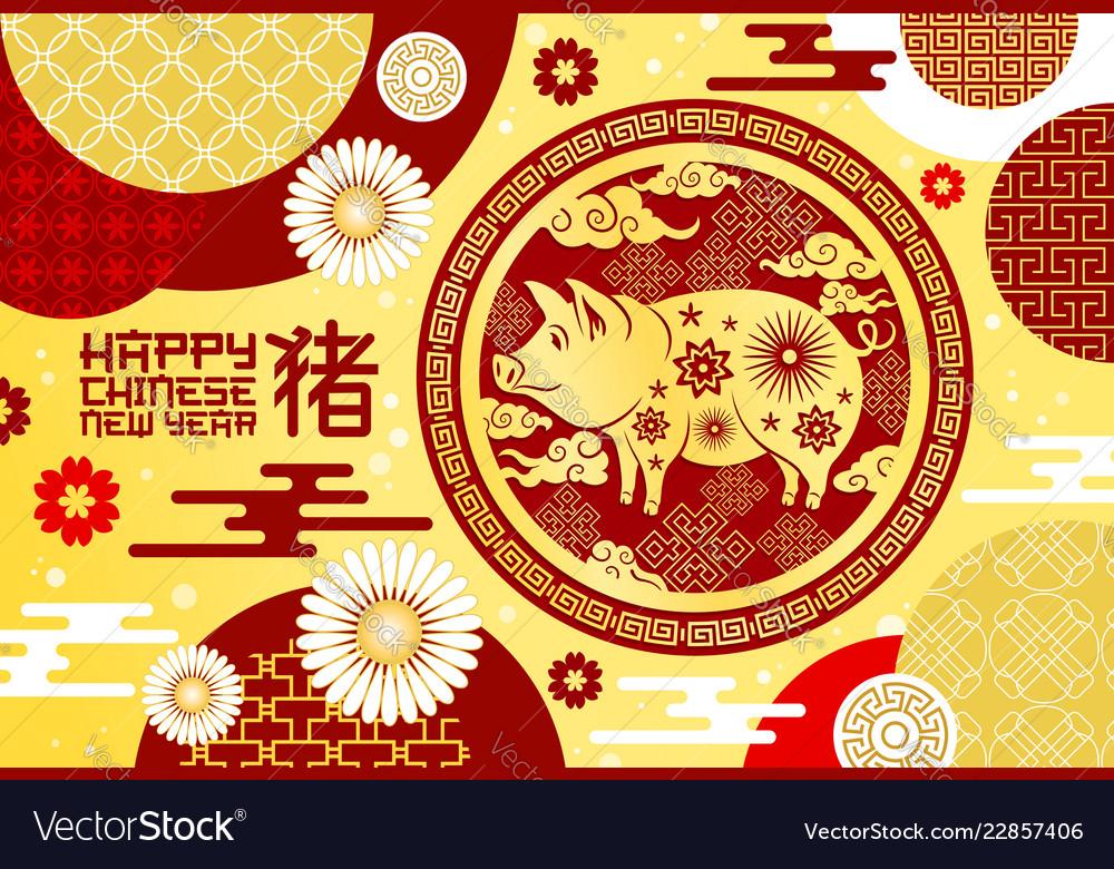 Year yellow pigchinese lunar year poster