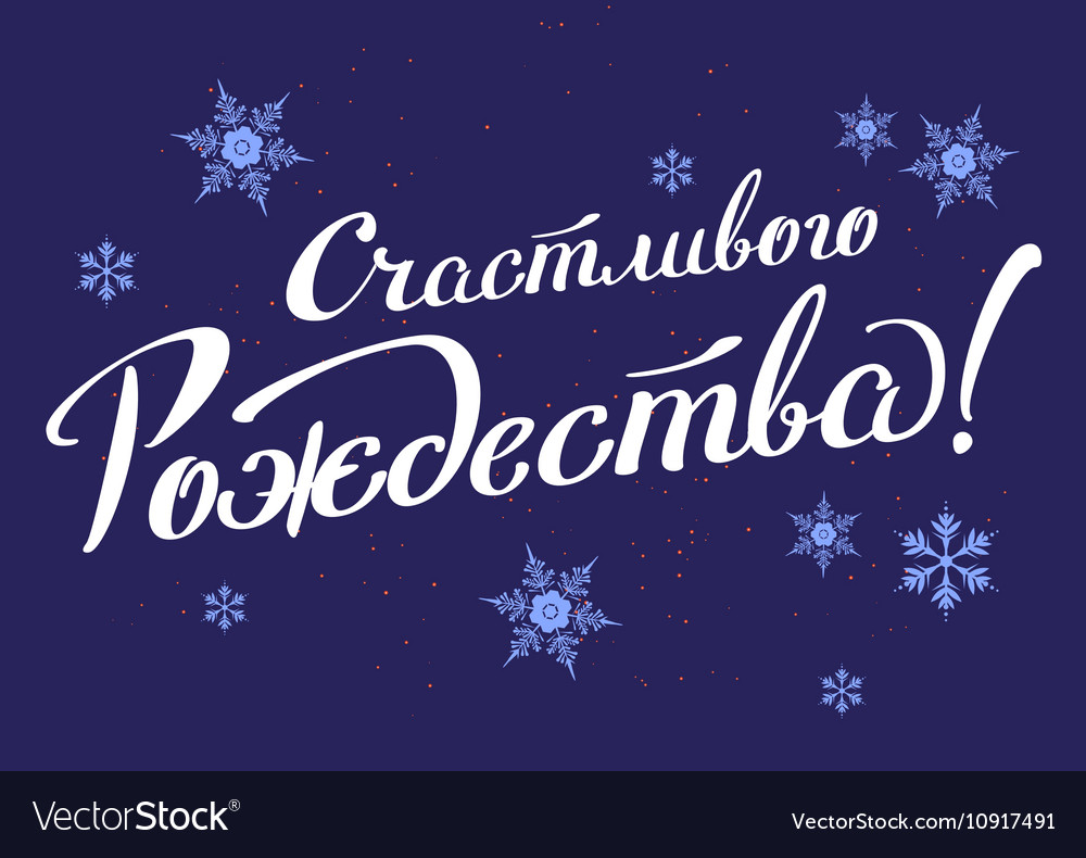 merry christmas translation from russian vector image - Russian Merry Christmas