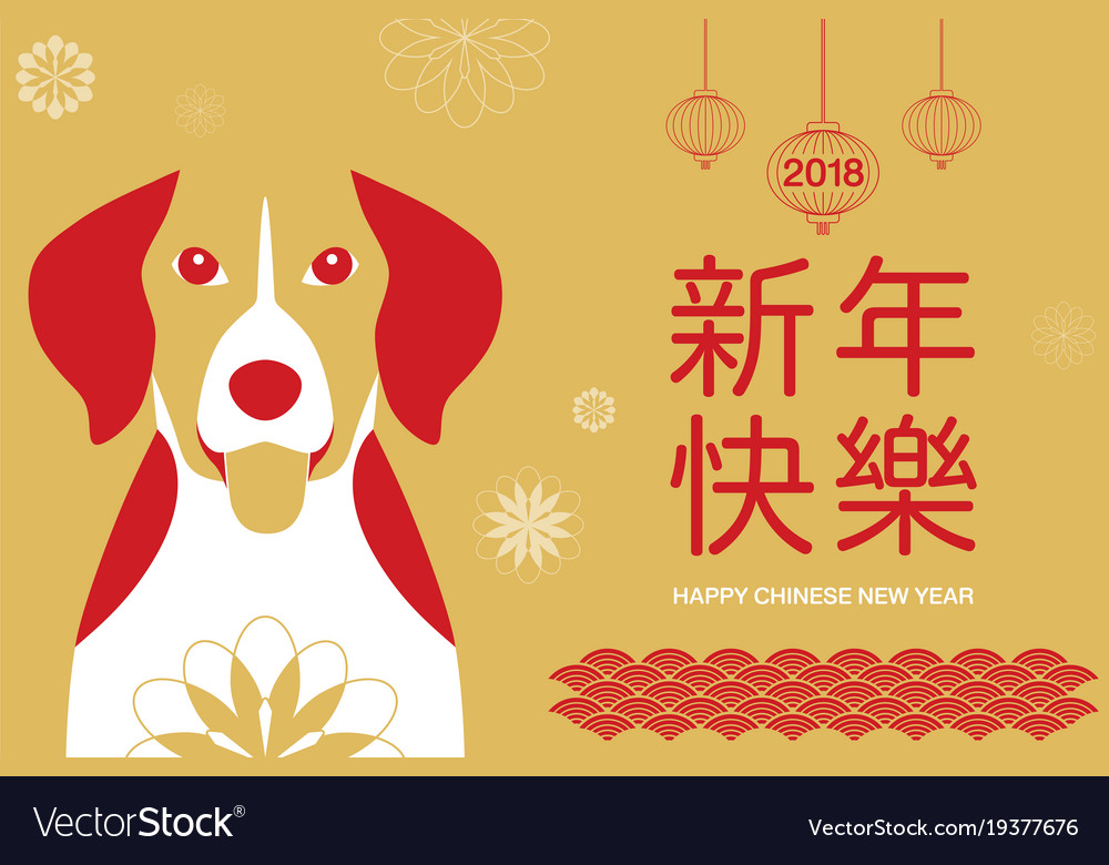 Chinese new year greeting card with dog cherry vector image m4hsunfo
