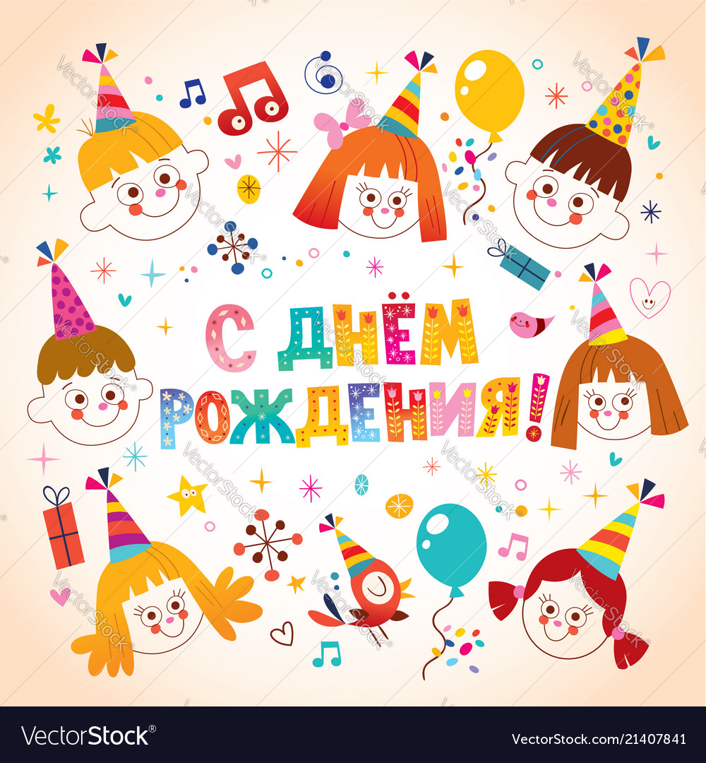 Happy birthday in russian kids greeting card vector image m4hsunfo