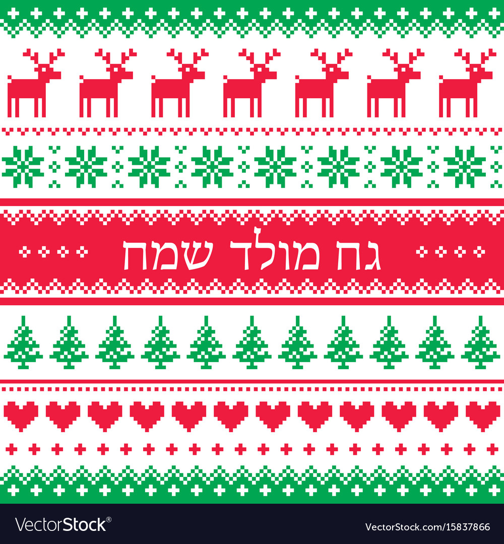Merry christmas in hebrew pattern red and green b vector image