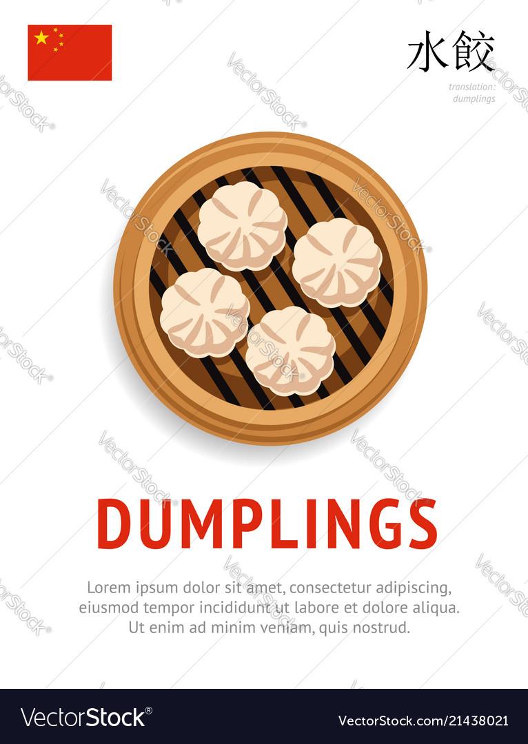 Dumplings traditional chinese dish