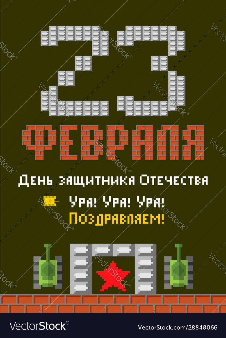 23 february defenders fatherland day tank