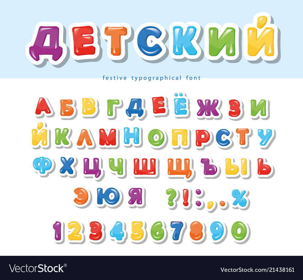 Cyrillic colorful paper cut out font for kids