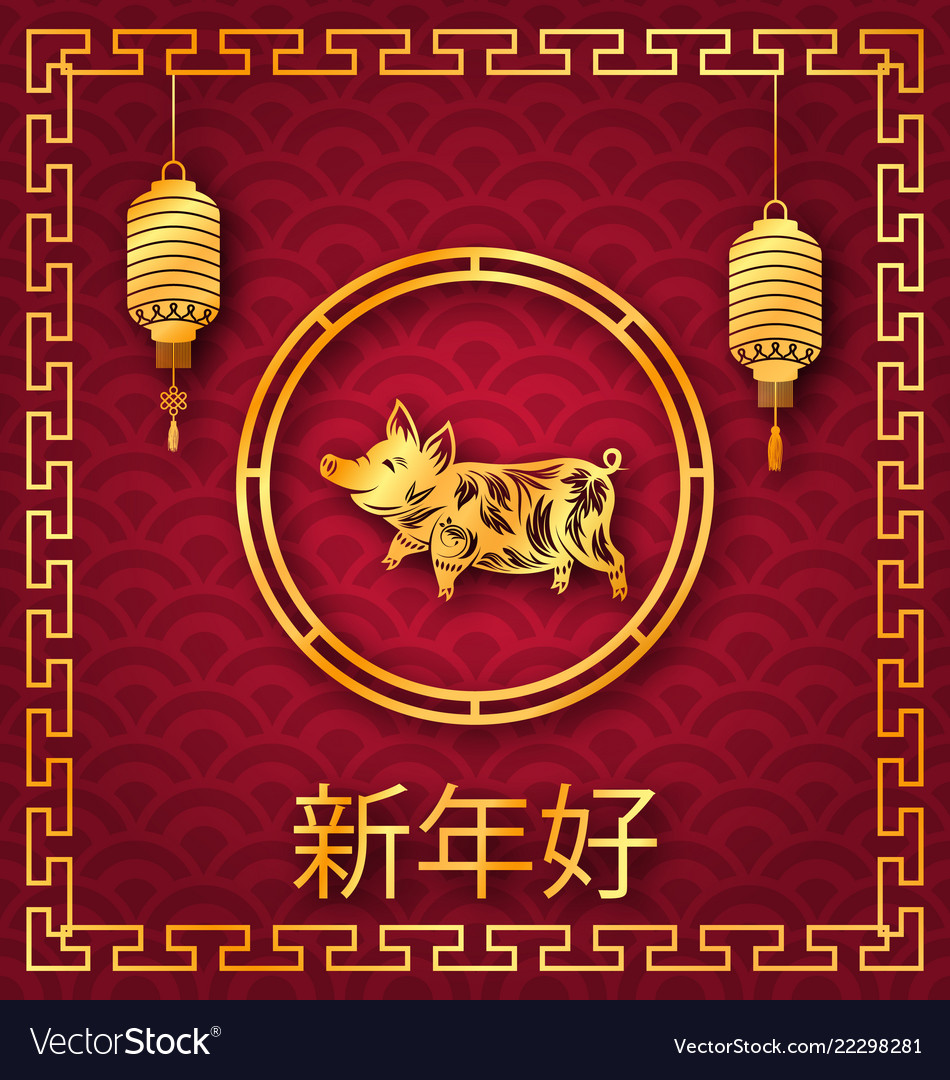 Happy chinese new year card with golden pig zodiac