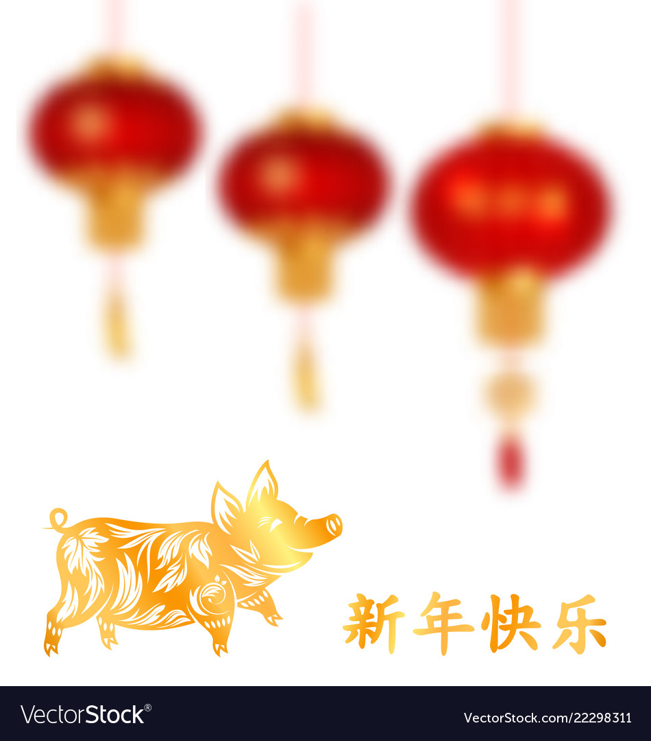 Happy chinese new year card with golden pig symbol