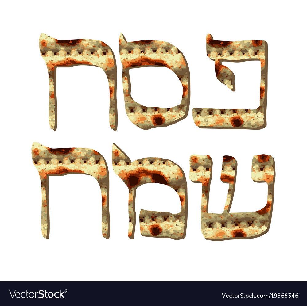 Matza pesach sameach hebrew happy passover