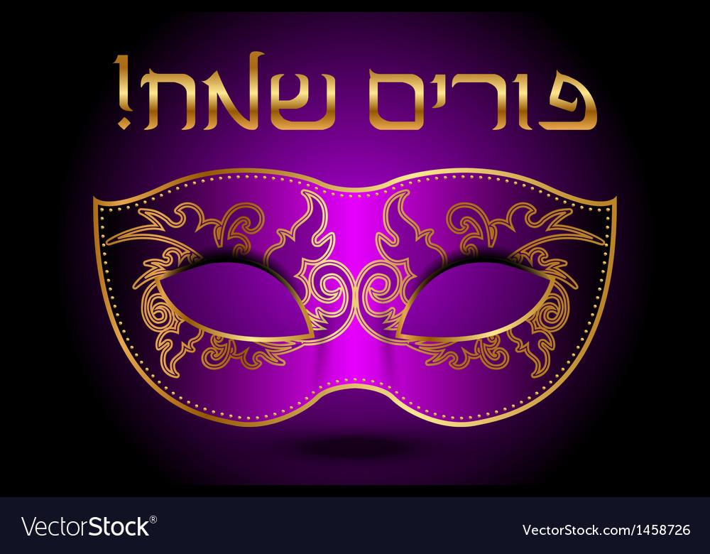 Purim Hebrew purple background vector image