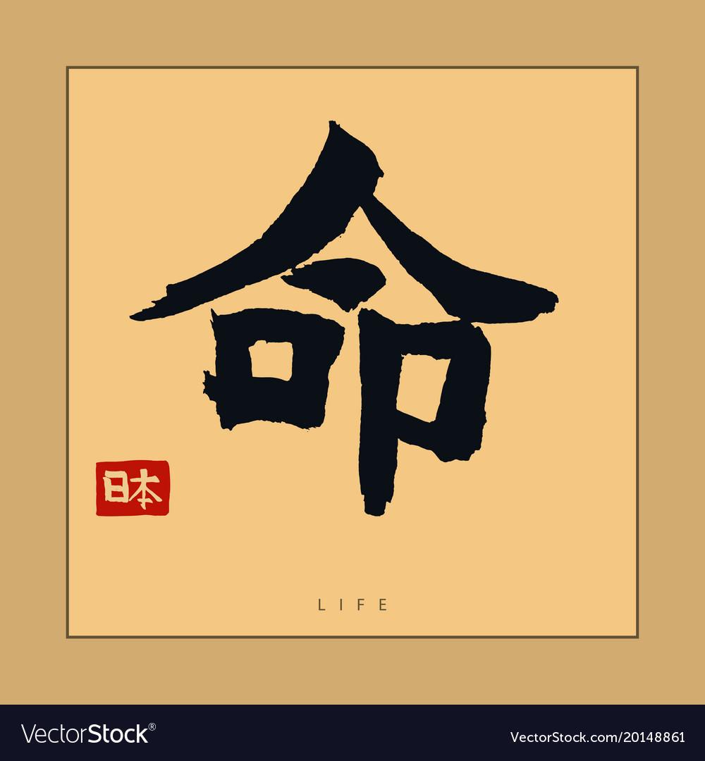 Japan life hieroglyph hand drawn japanese