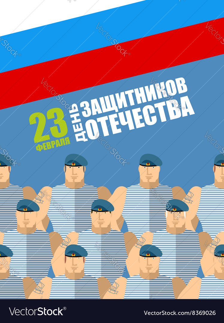 Airborne assault troops 23 February Day of