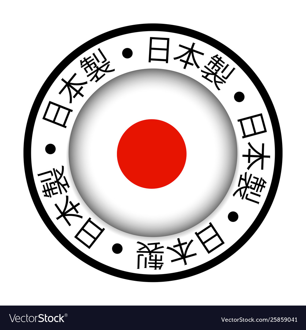 Made in japan flag metal icon