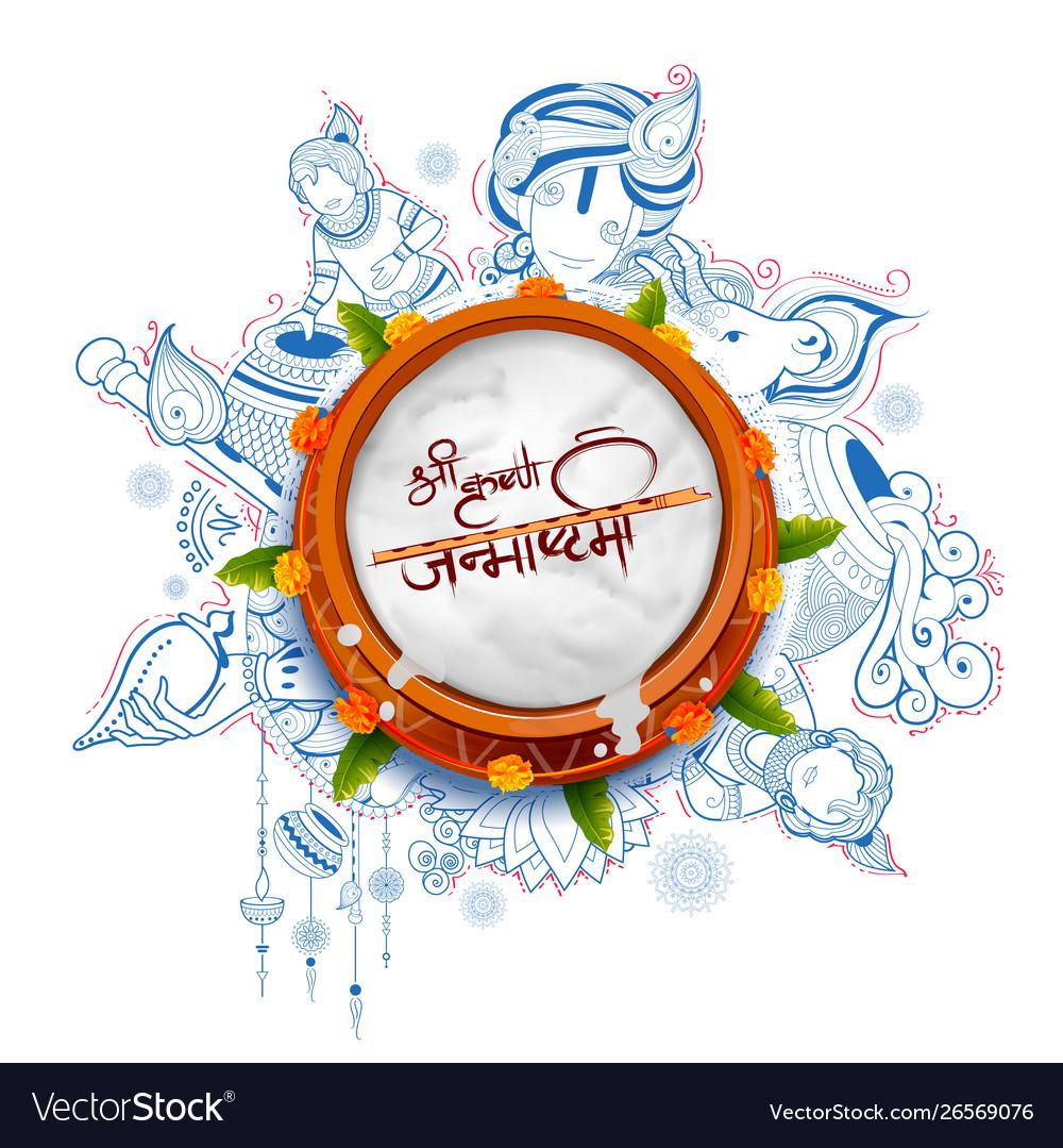 Happy Janmashtami Festival Background India