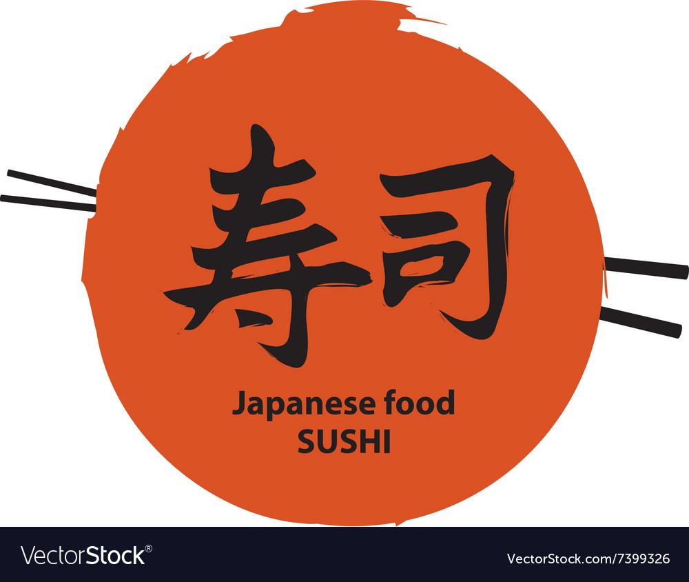Chopsticks and sushi hieroglyph vector image
