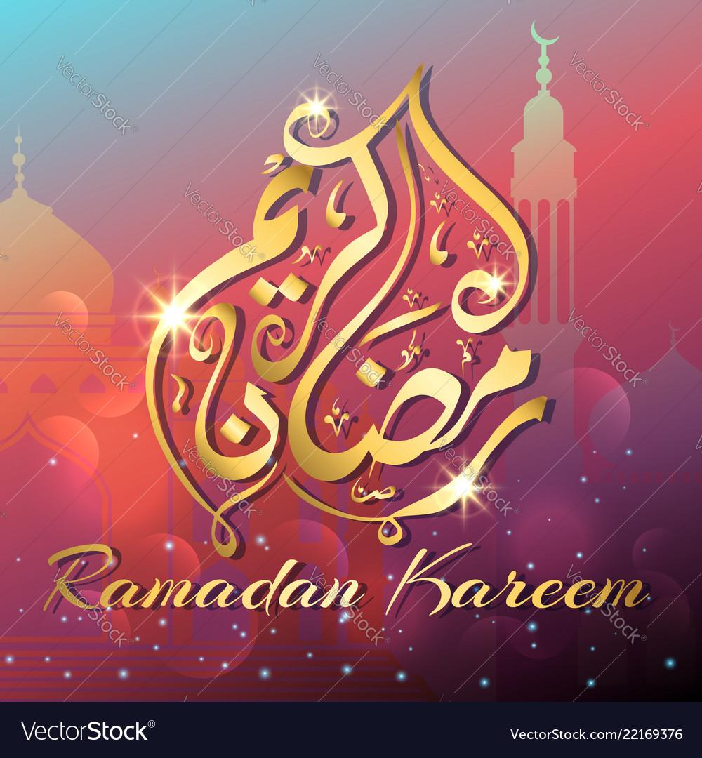 Arabic calligraphy design for ramadan kareem