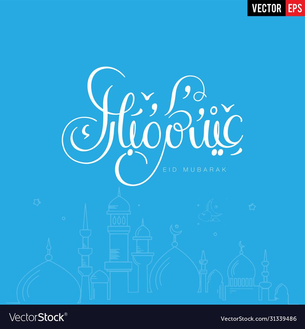 Arabic and english calligraphy eid saeed or eid