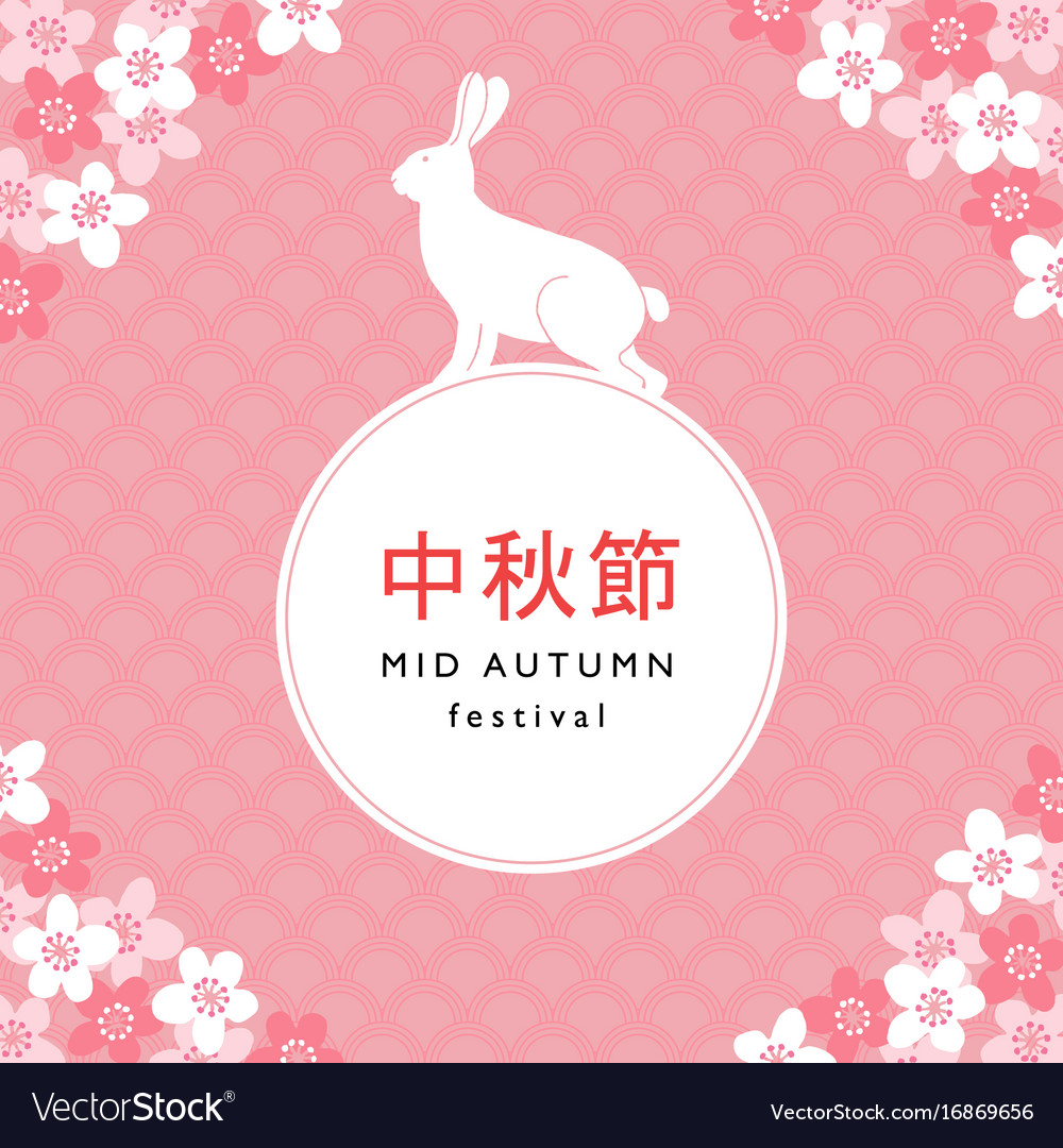Mid autumn festival greeting card invitation with vector image m4hsunfo