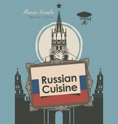 banner restaurant russian cuisine with kremlin vector image