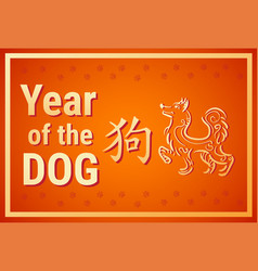2018 dog symbol happy chinese new year decoration vector image
