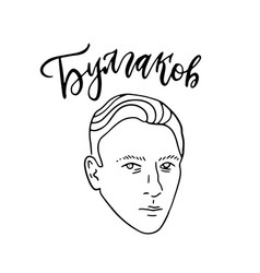 mikhail bulgakov line sketch portrait vector image