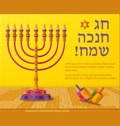 hanukkah yellow template with torah menorah and vector image