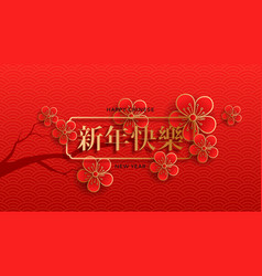 Festive card for happy chinese new year vector