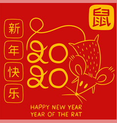 0004 hand drawn chinese happy new year 2020 year vector
