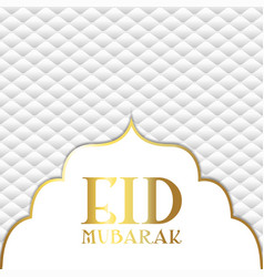 Eid mubarak background with white quilted texture vector