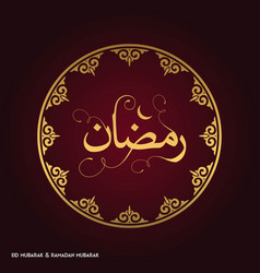 ramadan mubarak creative typography in an islamic vector image