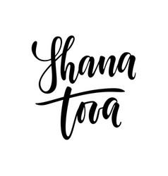 shana tova hand drawn lettering jewish holiday vector image