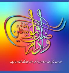 Arabic calligraphy wa iza mariztu image vector