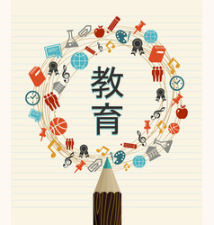 education school quote in japanese language vector image